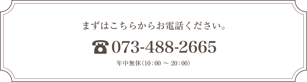 073-488-2665