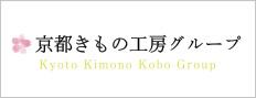 京都きもの工房グループ